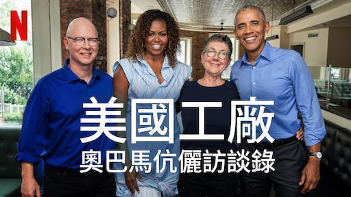 美國工廠:奧巴馬伉儷訪談錄