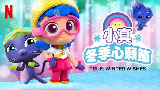 小真:冬季心願節